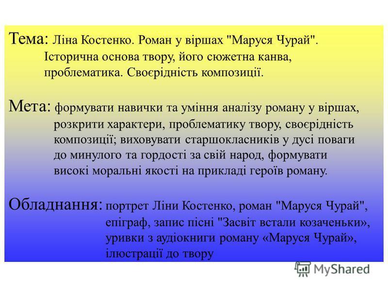Тема: Ліна Костенко. Роман у віршах