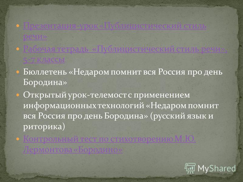 Презентация-урок «Публицистический стиль речи» Презентация-урок «Публицистический стиль речи» Рабочая тетрадь «Публицистический стиль речи», 5-7 классы Рабочая тетрадь «Публицистический стиль речи», 5-7 классы Бюллетень «Недаром помнит вся Россия про