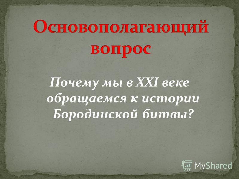 Почему мы в XXI веке обращаемся к истории Бородинской битвы?