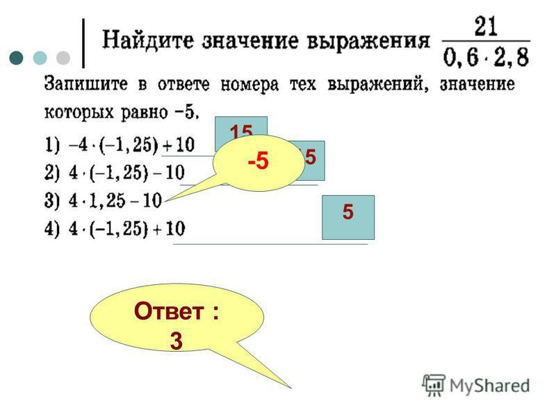 15 - 15 -5 5 Ответ : 3