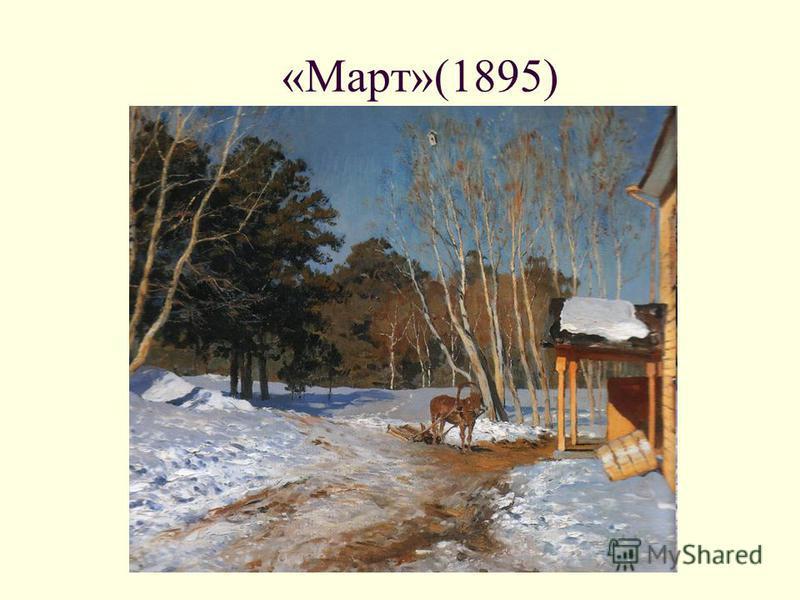 «Март»(1895)