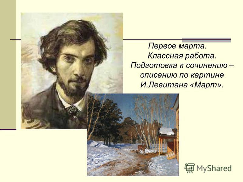 Первое марта. Классная работа. Подготовка к сочинению – описанию по картине И.Левитана «Март».