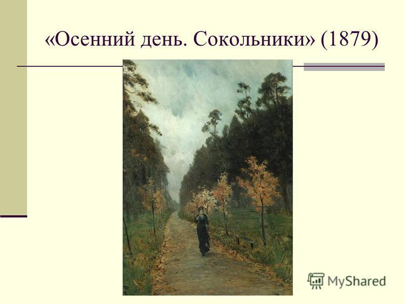 «Осенний день. Сокольники» (1879)