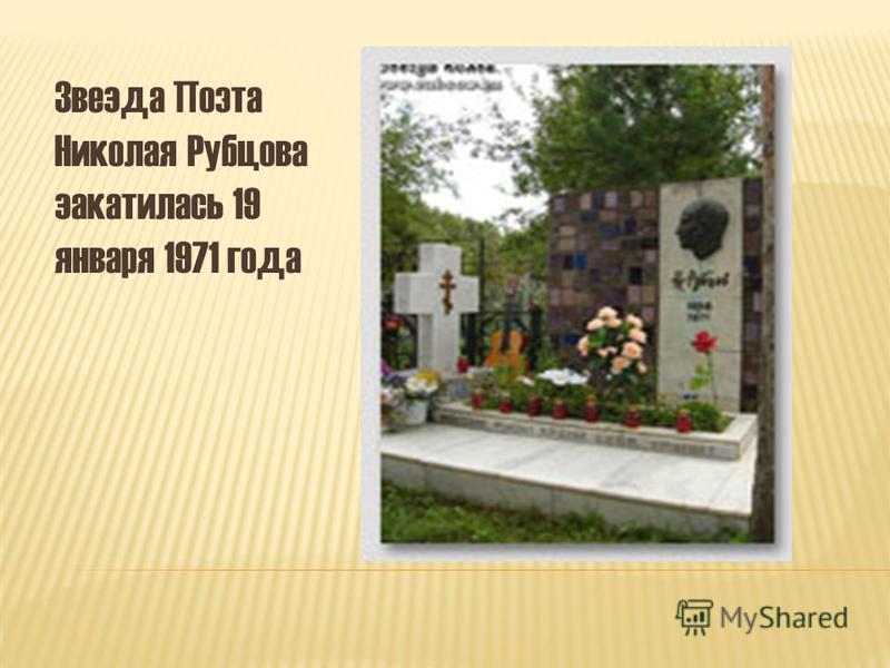 Звезда Поэта Николая Рубцова закатилась 19 января 1971 года