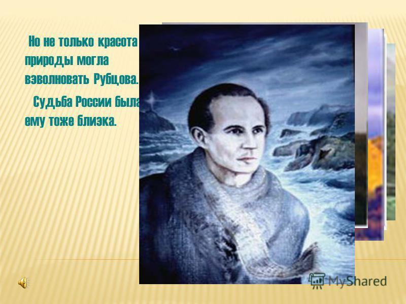 Но не только красота природы могла взволновать Рубцова. Судьба России была ему тоже близка.