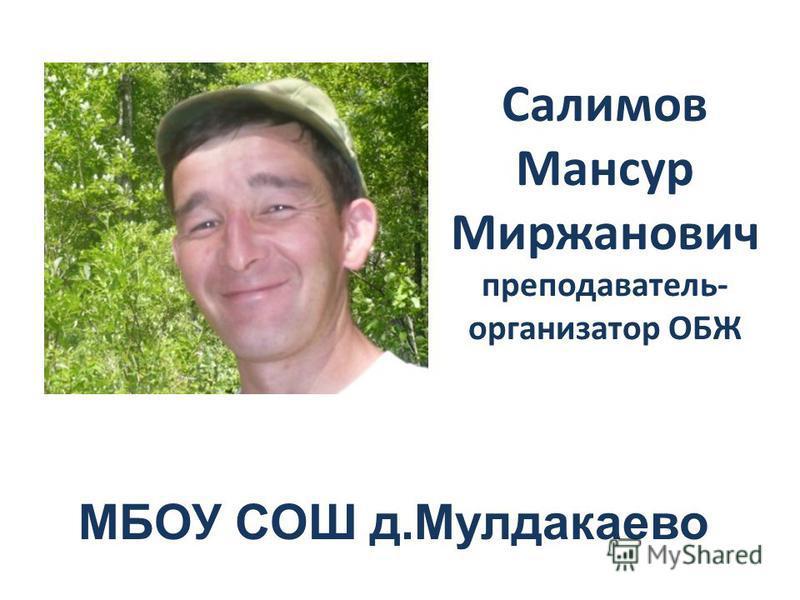 Салимов Мансур Миржанович преподаватель- организатор ОБЖ МБОУ СОШ д.Мулдакаево