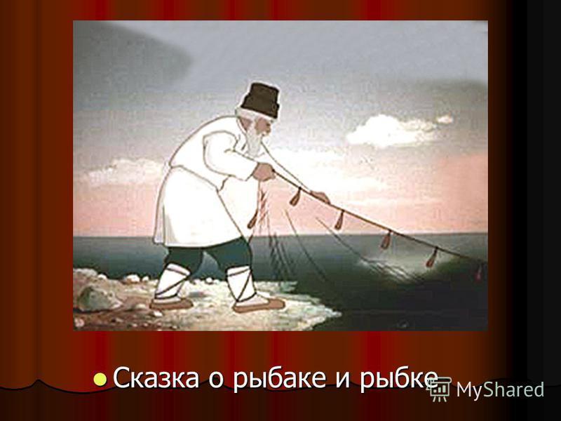 Сказка о рыбаке и рыбке Сказка о рыбаке и рыбке