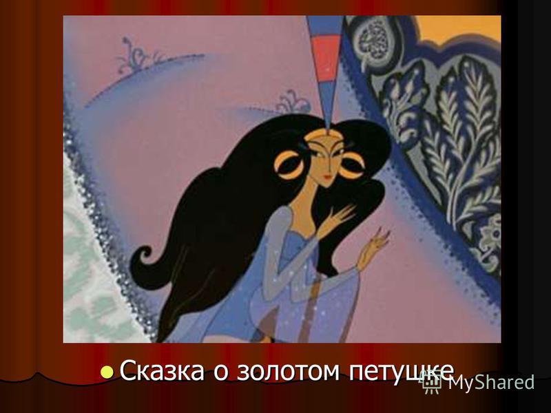 Сказка о золотом петушке Сказка о золотом петушке