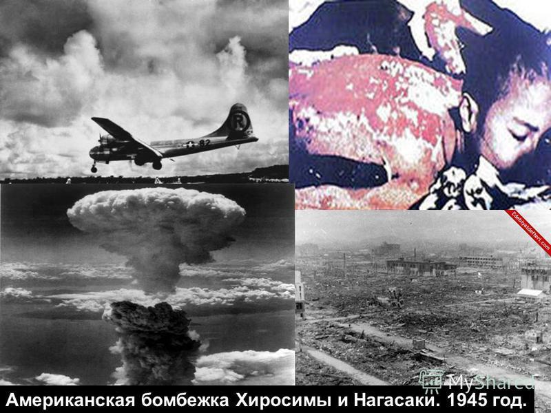 Американская бомбежка Хиросимы и Нагасаки. 1945 год.