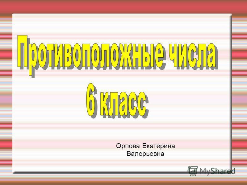 Орлова Екатерина Валерьевна