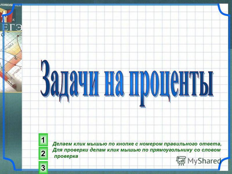 Делаем клик мышью по кнопке с номером правильного ответа, Для проверки делам клик мышью по прямоугольнику со словом проверка 1 2 3