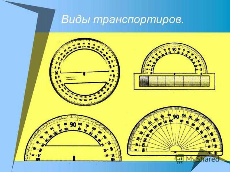 Как измерить угол при помощи транспортира?