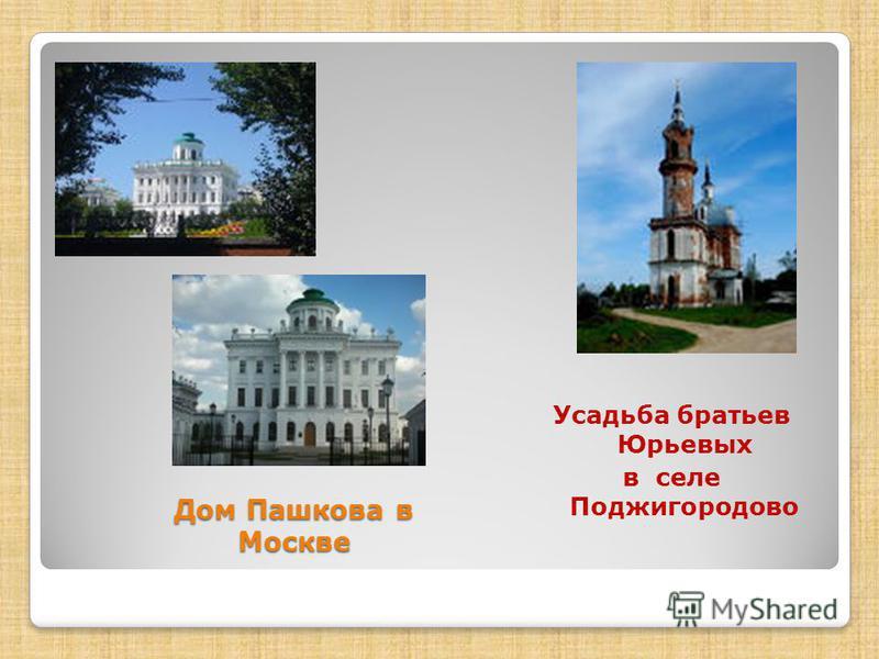 Дом Пашкова в Москве Усадьба братьев Юрьевых в селе Поджигородово