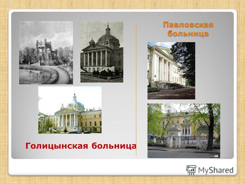 Павловская больница Голицынская больница