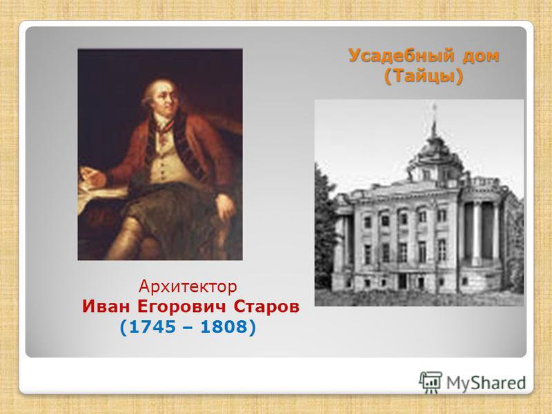 Усадебный дом (Тайцы) Архитектор Иван Егорович Старов (1745 – 1808)