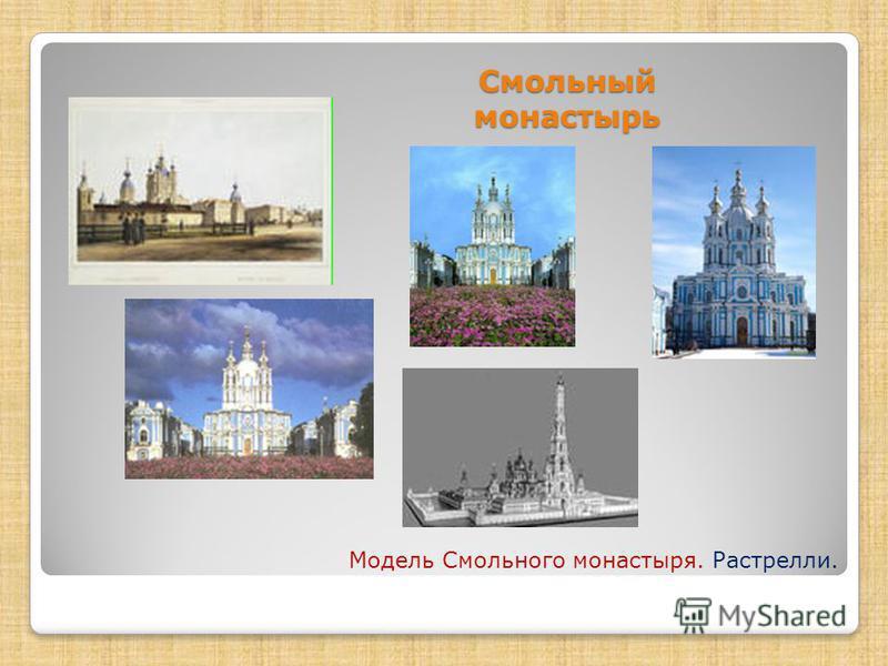Смольный монастырь Модель Смольного монастыря. Растрелли.