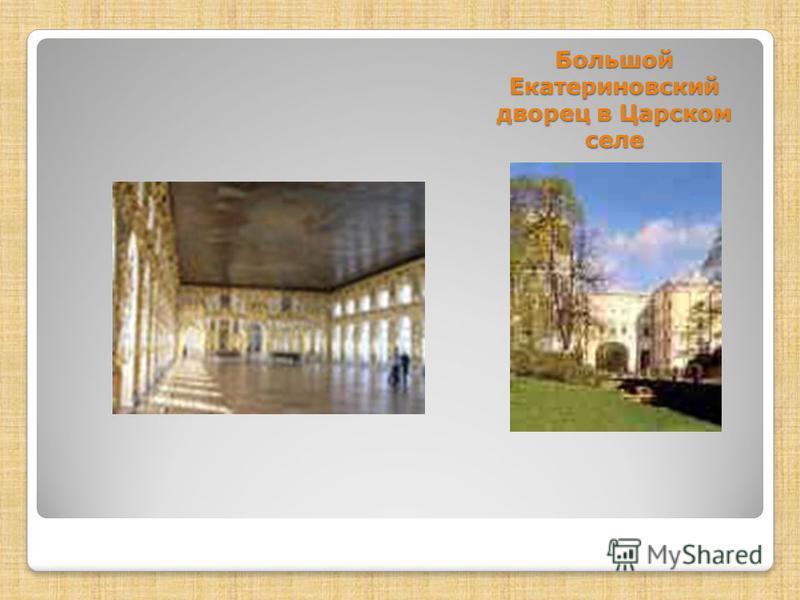 Большой Екатериновский дворец в Царском селе