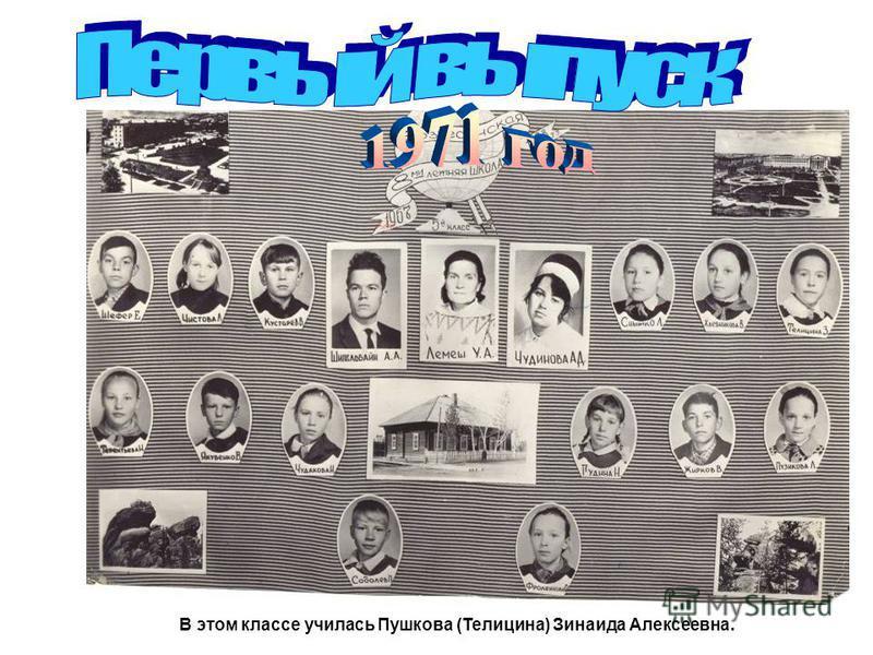 В этом классе училась Пушкова (Телицина) Зинаида Алексеевна.