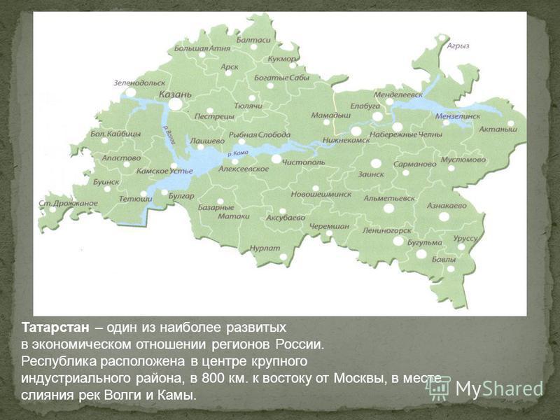 Татарстан – один из наиболее развитых в экономическом отношении регионов России. Республика расположена в центре крупного индустриального района, в 800 км. к востоку от Москвы, в месте слияния рек Волги и Камы.