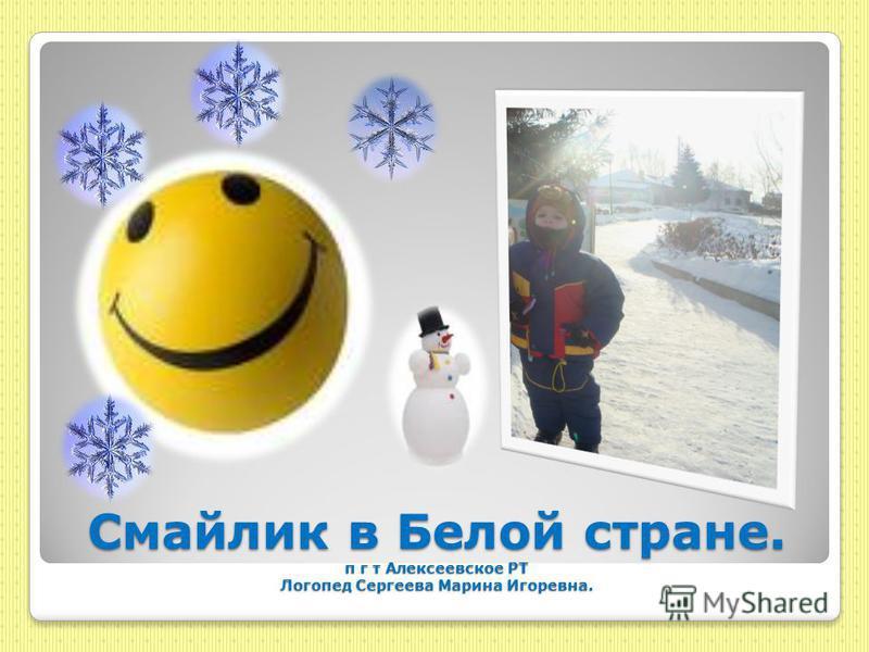 Смайлик в Белой стране. п г т Алексеевское РТ Логопед Сергеева Марина Игоревна.