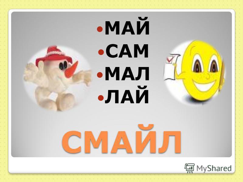 СМАЙЛ МАЙ САМ МАЛ ЛАЙ