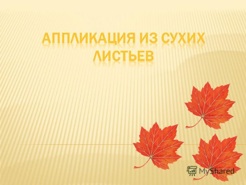 Картинки золотая осень в размерах