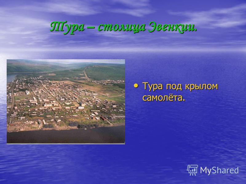 Тура – столица Эвенкии. Тура под крылом самолёта.