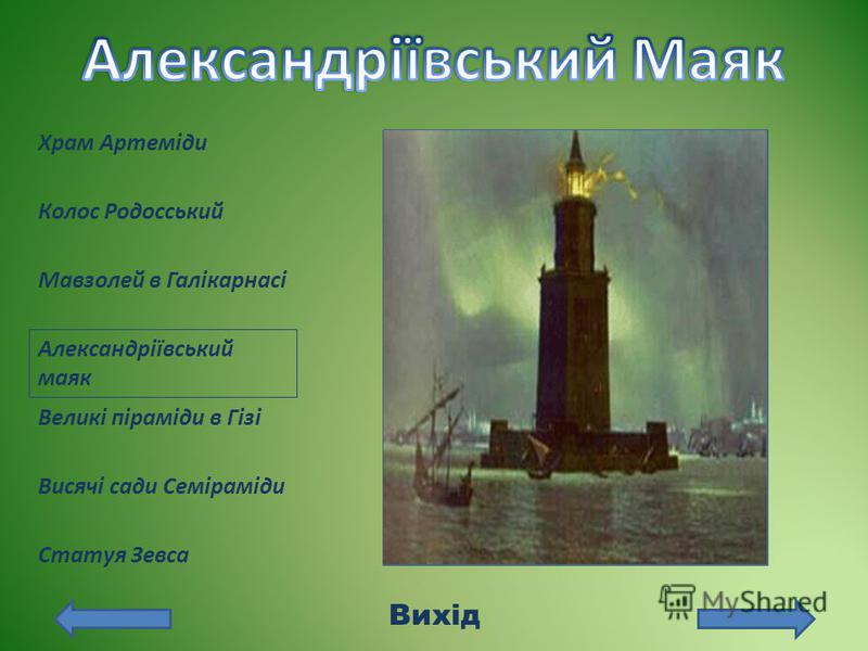 Храм Артеміди Колос Родосський Мавзолей в Галікарнасі Александріївський маяк Великі піраміди в Гізі Статуя Зевса Висячі сади Семіраміди Вихід