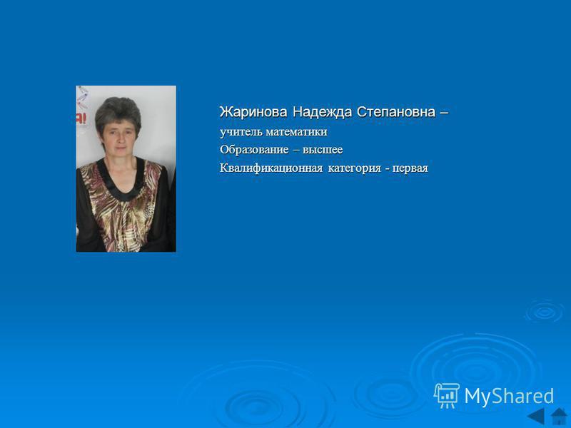 Жаринова Надежда Степановна – учитель математики Образование – высшее Квалификационная категория - первая