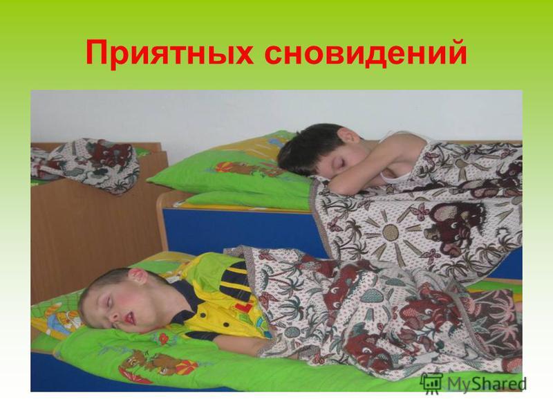 Приятных сновидений