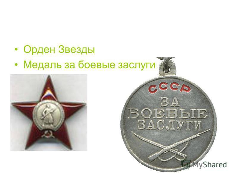 Орден Звезды Медаль за боевые заслуги