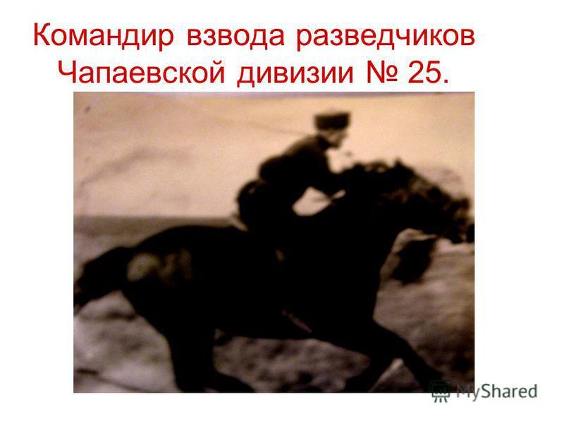 Командир взвода разведчиков Чапаевской дивизии 25.
