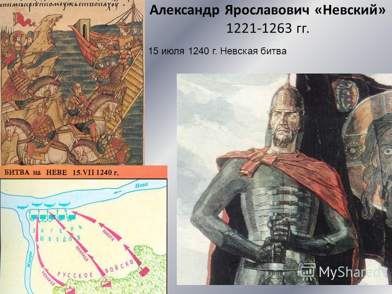 Александр Ярославович «Невский» 1221-1263 гг. 15 июля 1240 г. Невская битва