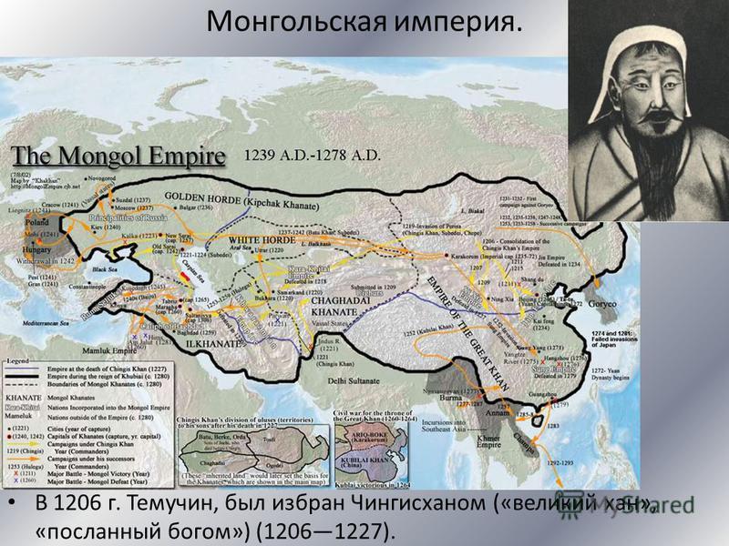 Монгольская империя. В 1206 г. Темучин, был избран Чингисханом («великий хан», «посланный богом») (12061227).
