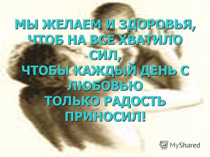 МЧАТСЯ ГОДЫ, БЫСТРО БЕЗ ОГЛЯДКИ, ТАЮТ БЫСТРО, СЛОВНО ДЫМ. МЫ ЖЕЛАЕМ ПАПЕ СЧАСТЬЯ, ОСТАВАТЬСЯ МОЛОДЫМ!