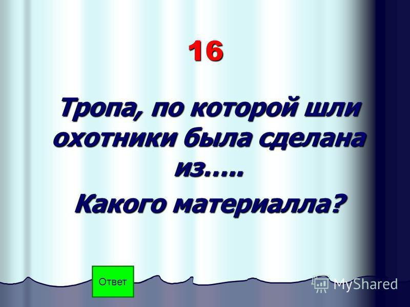 15 «Этот тип против всего мира, против человечности, против разума» О ком это сказано? Ответ