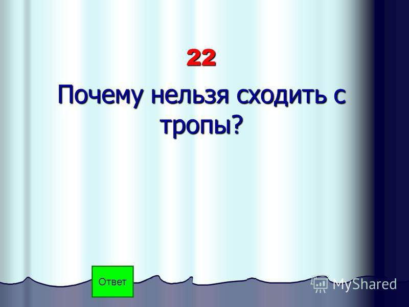 21 Из-за чего мир изменился? Ответ