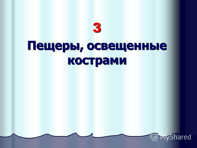 2 птеродактиль
