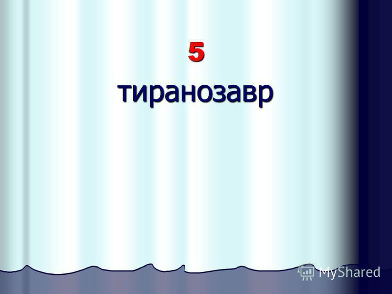 4 Упал в яму