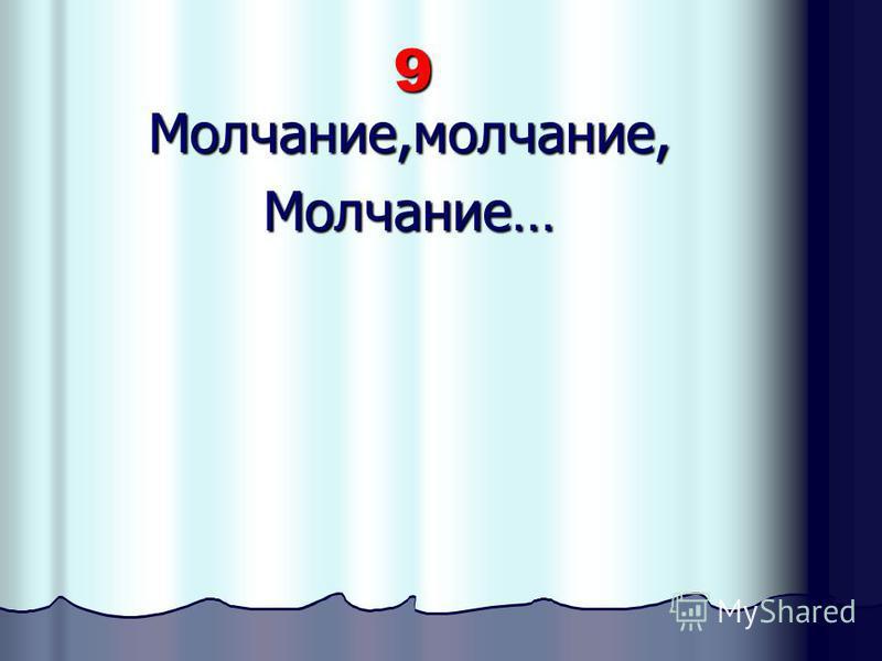 8 Александр Беляев