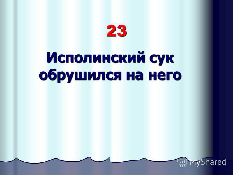 22 Чтобы не изменить будущее 7