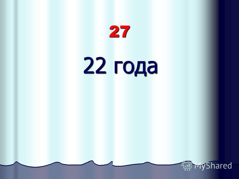 26 Четыре раза