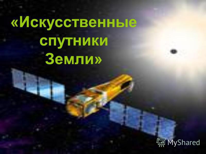«Искусственные спутники Земли»