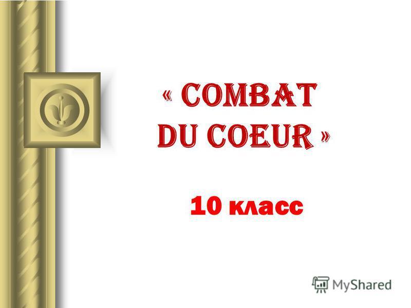 « Combat du coeur » 10 класс