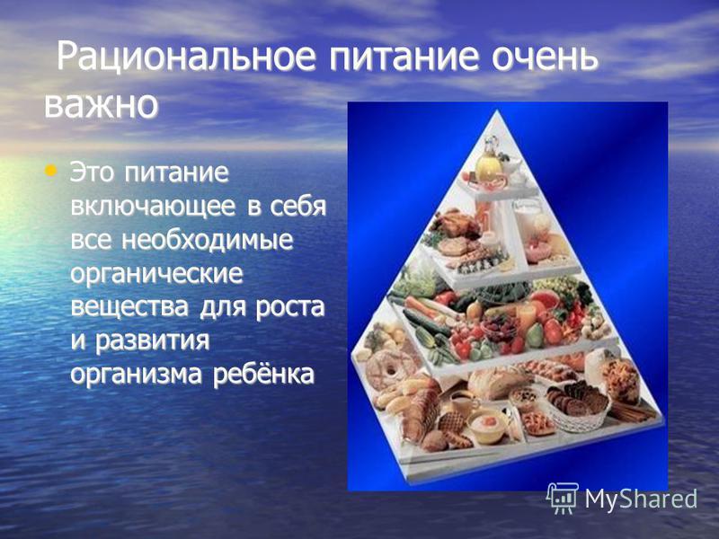 Рациональное питание очень важно Рациональное питание очень важно Это питание включающее в себя все необходимые органические вещества для роста и развития организма ребёнка Это питание включающее в себя все необходимые органические вещества для роста