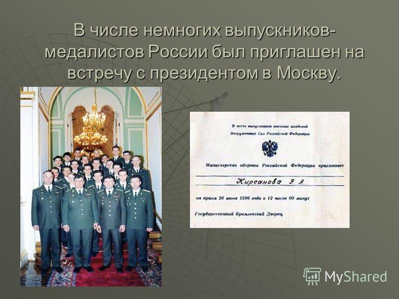 В числе немногих выпускников- медалистов России был приглашен на встречу с президентом в Москву.
