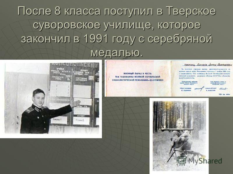 После 8 класса поступил в Тверское суворовское училище, которое закончил в 1991 году с серебряной медалью.