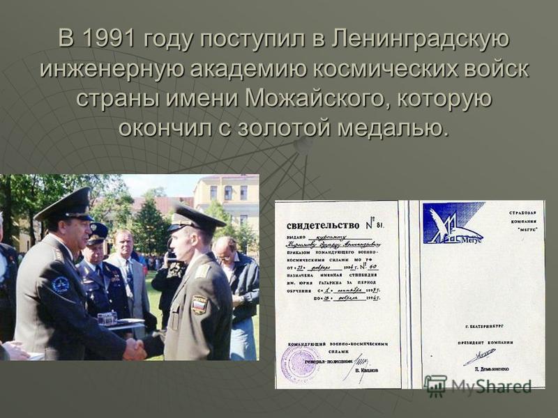 В 1991 году поступил в Ленинградскую инженерную академию космических войск страны имени Можайского, которую окончил с золотой медалью.