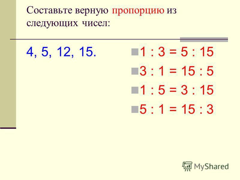Cоставьте верную пропорцию из следующих чисел: 4, 5, 12, 15. 1 : 3 = 5 : 15 3 : 1 = 15 : 5 1 : 5 = 3 : 15 5 : 1 = 15 : 3