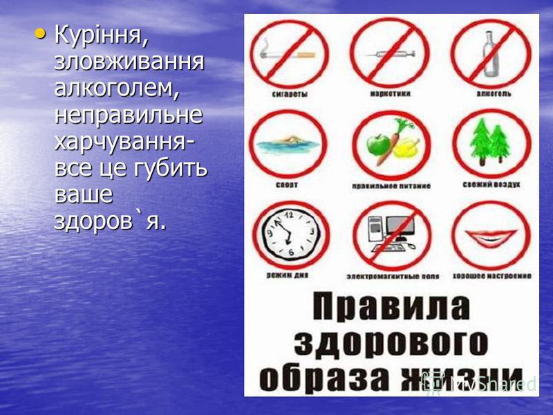 Куріння, зловживання алкоголем, неправильне харчування- все це губить ваше здоров`я. Куріння, зловживання алкоголем, неправильне харчування- все це губить ваше здоров`я.